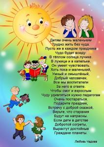 1282764315_detyam-posv